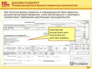 Можно ли вести свою нумерацию в бухгалтерии первичных документов?