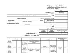 Как правильно заполнить справку-отчет кассира операциониста