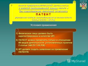 ФНС утвердила классификатор видов предпринимательской деятельности для применения патента