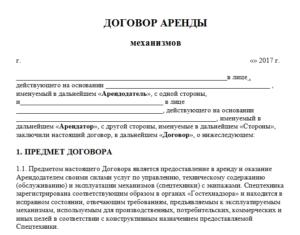 Договор аренды техники с экипажем