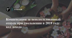 Код дохода для компенсации за неиспользованный отпуск при увольнении в 2019 году