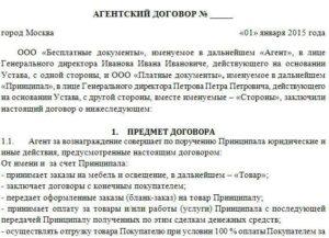 Заключение агентского договора