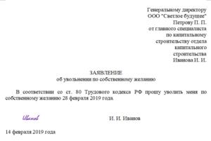 Образцы заявлений на увольнение по собственному желанию в 2019 году