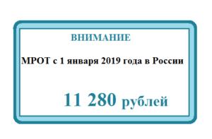 Минтруд сделал объявление о втором повышении МРОТ в 2019 году