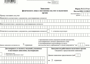 Снятие физического лица с учета в налоговом органе