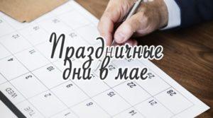 Календарь отдыха и работы на майские праздники в 2019 году в России