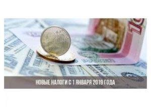Рост налогов в России для компаний и ИП с 1 января 2019 года