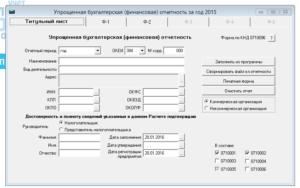 КНД 0710096: упрощенная бухгалтерская отчетность