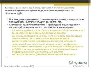 Заполнение формы 3 НДФЛ при выплате доли уставного капитала
