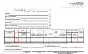 Счет-фактура в 2018 году: новый бланк и образец заполнения
