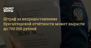 Введен новый штраф 700 000 рублей за бухгалтерский баланс