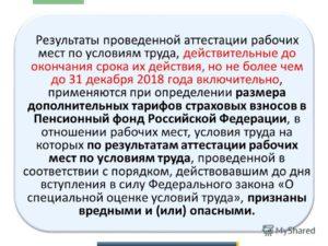 «Бессрочная» аттестация рабочих мест будет действовать до 31 декабря 2018 года