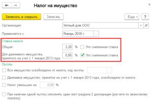 Налог на имущество организаций в Воронежской области