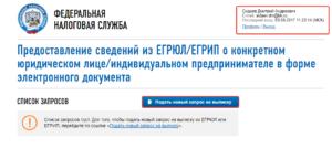 Выписка из ЕГРЮЛ по ИНН на сайте налоговой