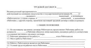 Трудовой договор с ИП: скачать бланк