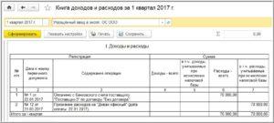 Амортизация при УСН доходы минус расходы