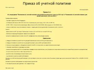 Образец приказа об учетной политике на 2019 год