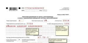 Официальные бланки декларации по УСН за 2018 год