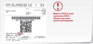 Ошибки в чеках онлайн касс: за что накажут налоговики?