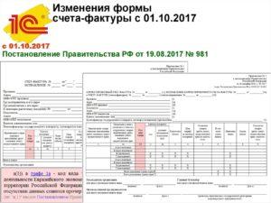 Появился бланк новой формы счета-фактуры с 1 октября 2017 года
