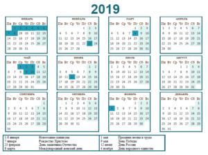 Оплата праздничных дней при сменном графике работы в 2019 году на примере