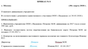 Изменения в устав ООО и выплата дивтдендов