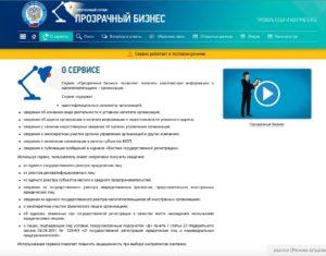 Подсказки, как проверить контрагента в сервисе «Прозрачный бизнес»