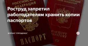 Роструд запретил хранить копии паспортов в личных делах работников