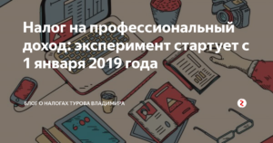 Налог на профессиональный доход с 1 января 2019 года