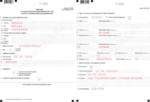Форма р210001: бланк и образец в 2019 году в эксель