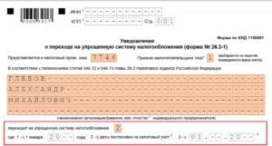 Уведомление о переходе на УСН при регистрации ИП в 2019 году