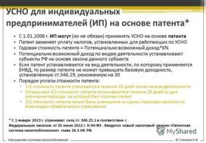 Министр доложил Путину об освобождении ИП от долгов по УСН, ЕНВД и патенту
