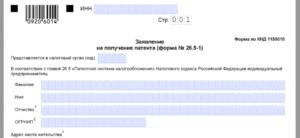 Патент ИП на 2016 год
