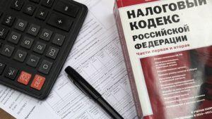 С 1 января в России появится новая система налогообложения