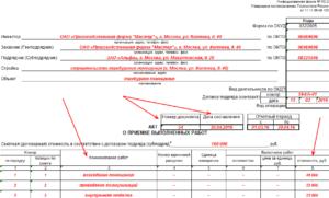 Какие первичные документы необходимо получить с подрядчика на установку окон