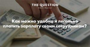 Роструд разрешил платить зарплату наличными, а не на карту