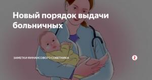 С 10 апреля — новый порядок выдачи детских больничных