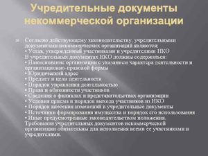 Какой порядок выхода учредителя из НКО (ассоциации) установлен действующим законодательством?