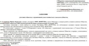 Проводки при получении заявления о выходе учредителя из состава ООО