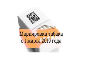 Маркировка табака и сигарет с 1 марта 2019 года