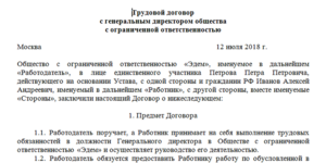 Образец трудового договора с генеральным директором ООО