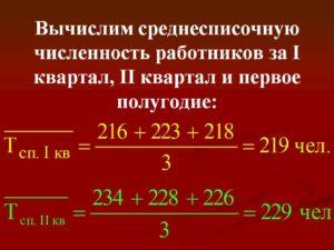 Как рассчитать среднесписочную численность