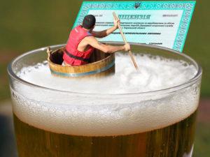 Нужна ли лицензия на продажу пива в 2015 году