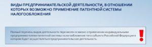 В Оренбургской области принят закон о применении патентной системы налогообложения