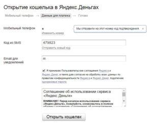 Нужно ли применять онлайн-кассу при получении денег от покупателя через яндекс кошелек