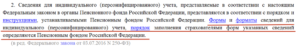 Как считается штраф за подачу недостоверных сведений в ПФР
