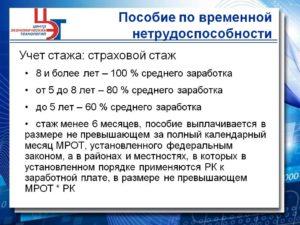 Можно ли выплатить пособие по временной нетрудоспособности за счет ФСС гражданину Украины