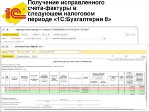 Что делать если счет-фактура выставлен с неверной датой?