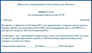 Нормы расхода ГСМ на 2019 год