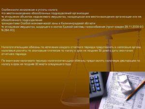 Уплата взносов за обособленное подразделение